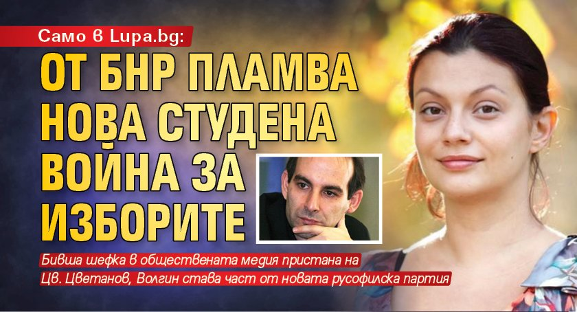 Само в Lupa.bg: От БНР пламва нова Студена война за изборите