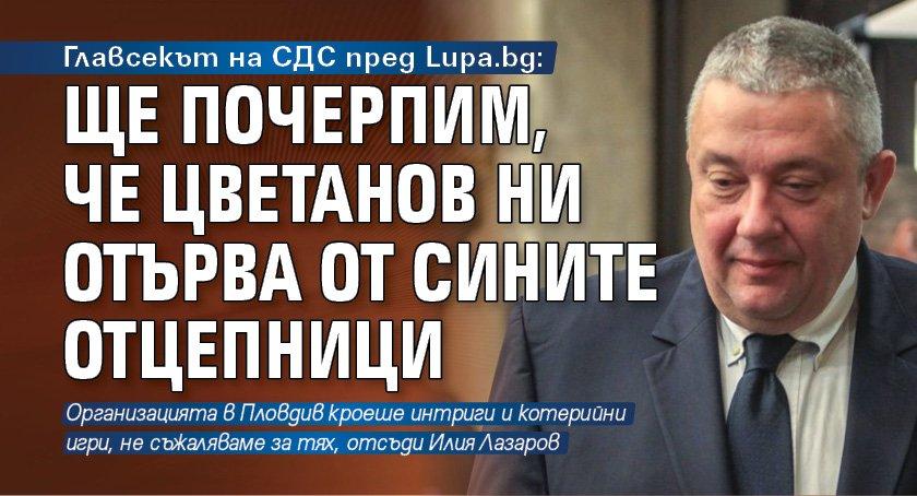 Главсекът на СДС пред Lupa.bg: Ще почерпим, че Цветанов ни отърва от сините отцепници