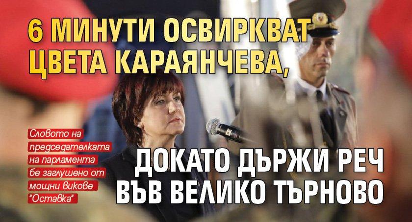 6 минути освиркват Цвета Караянчева, докато държи реч във Велико Търново