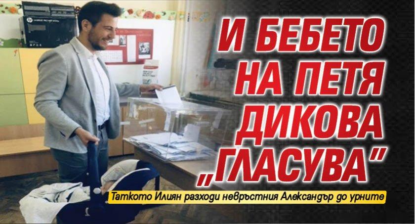 """И бебето на Петя Дикова """"гласува"""""""