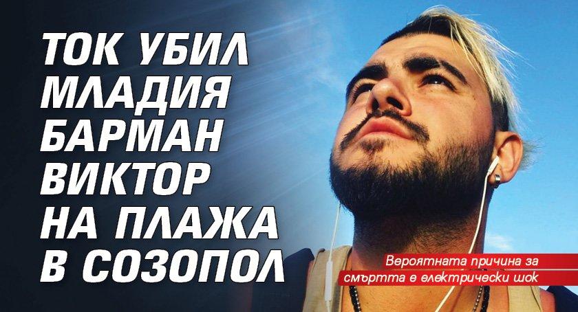 Ток убил младия барман Виктор на плажа в Созопол (снимки)