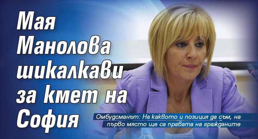Мая Манолова шикалкави за кмет на София