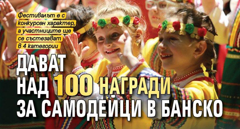 Дават над 100 награди за самодейци в Банско