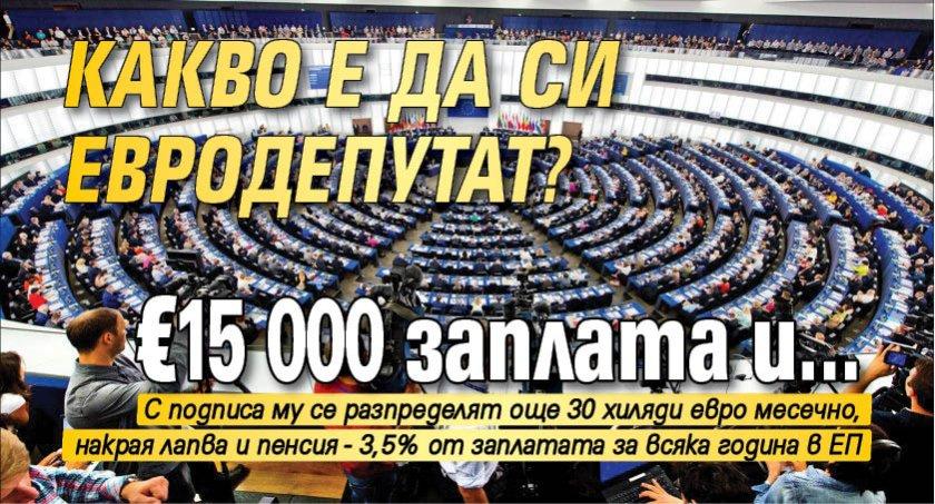 Какво е да си евродепутат? €15 000 заплата и…