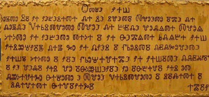 Свети Кирил пише азбуката за една нощ