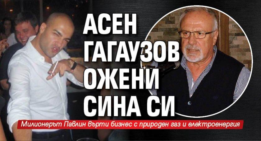 Асен Гагаузов ожени сина си