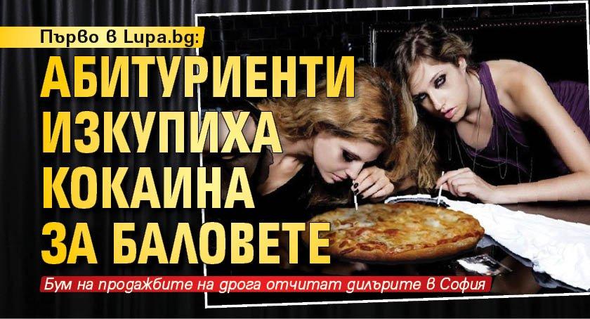 Първо в Lupa.bg: Абитуриенти изкупиха кокаина за баловете