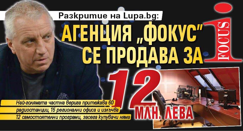 """Разкритие на Lupa.bg: Агенция """"Фокус"""" се продава за 12 млн. лева"""