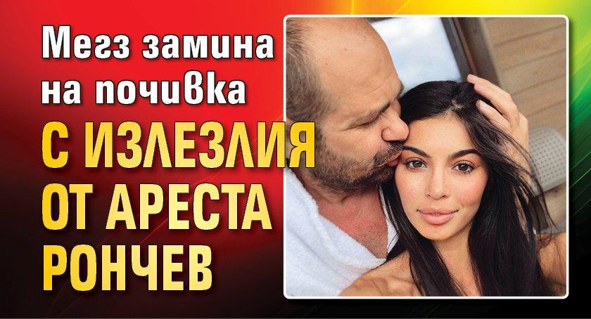 Мегз замина на почивка с излезлия от ареста Рончев