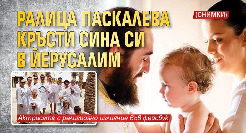 Ралица Паскалева кръсти сина си в Йерусалим (СНИМКИ)