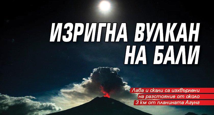 Изригна вулкан на Бали