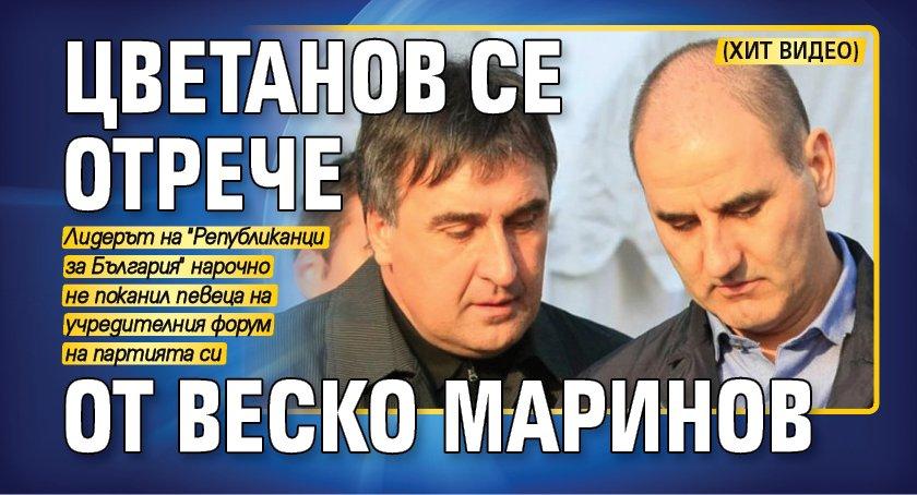 Първо в Lupa.bg: Цветанов се отрече от Веско Маринов (ХИТ ВИДЕО)