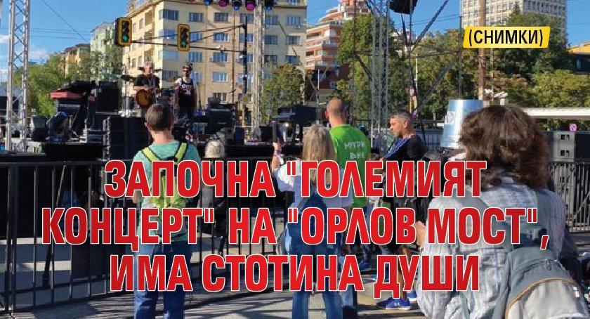 """Започна """"големият концерт"""" на """"Орлов мост"""", има стотина души (СНИМКИ)"""