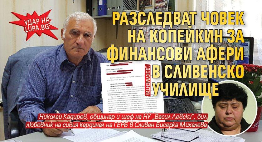Удар на Lupa.bg: Разследват човек на Копейкин за финансови афери в сливенско училище (ДОКУМЕНТИ)