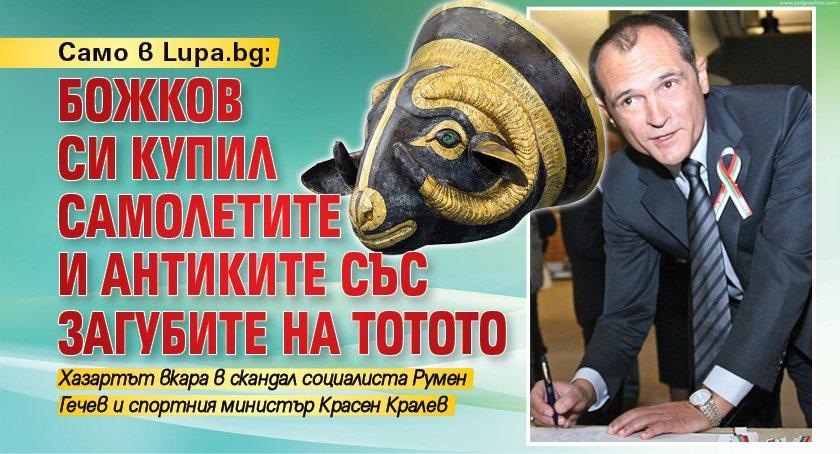 Само в Lupa.bg: Божков си купил самолетите и антиките със загубите на тотото