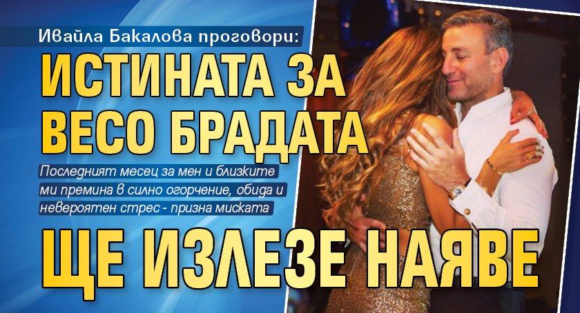 Ивайла Бакалова проговори: Истината за Весо Брадата ще излезе наяве!