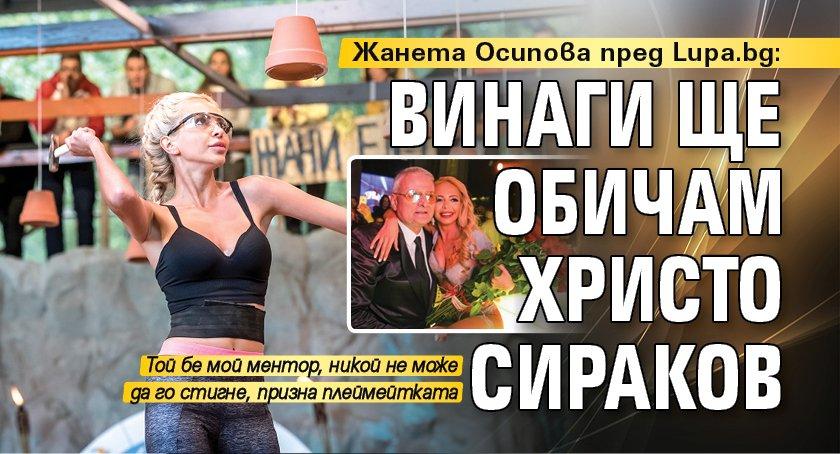 Жанета Осипова пред Lupa.bg: Винаги ще обичам Христо Сираков