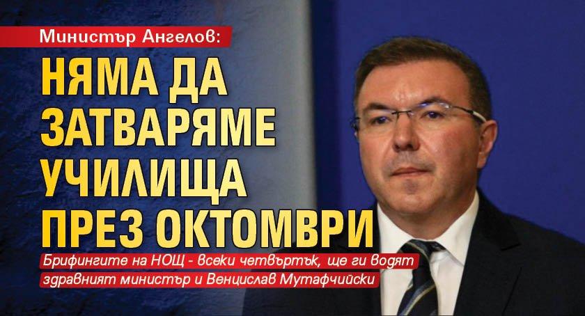 Министър Ангелов: Няма да затваряме училища през октомври