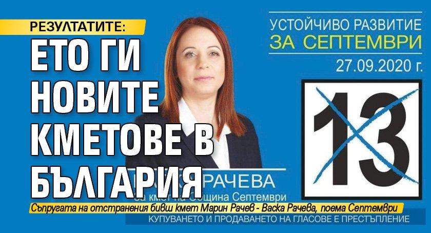 РЕЗУЛТАТИТЕ: Ето ги новите кметове в България