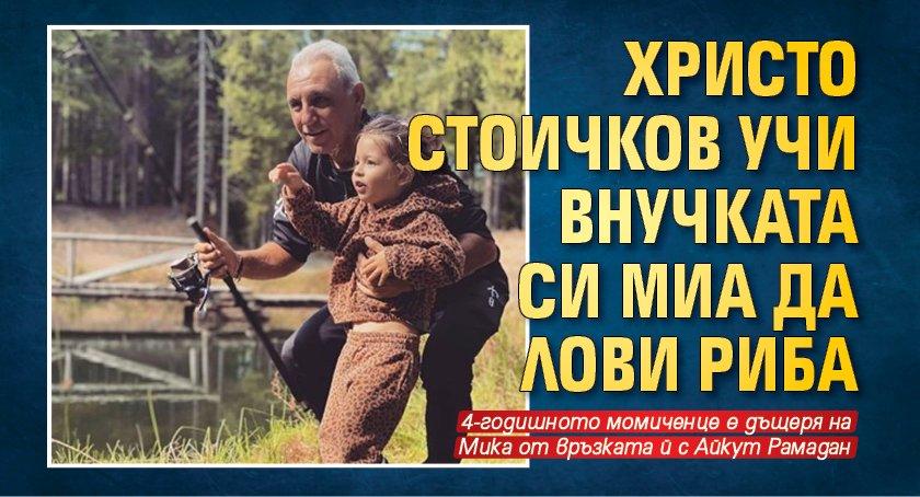 Христо Стоичков учи внучката си Миа да лови риба