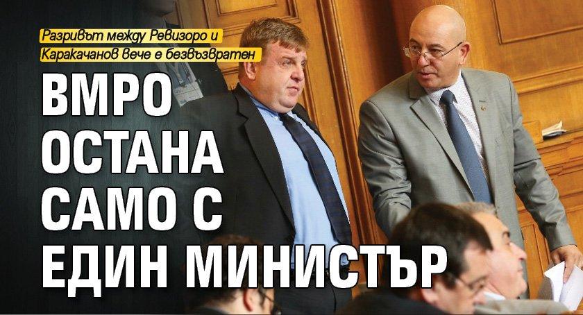 ВМРО остана само с един министър