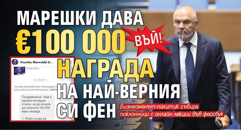 Въй! Марешки дава €100 000 награда на най-верния си фен