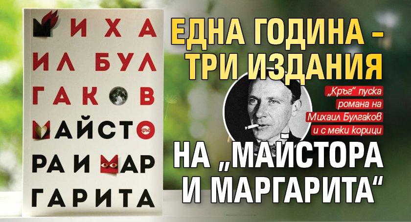 """Една година – три издания на """"Майстора и Маргарита"""""""