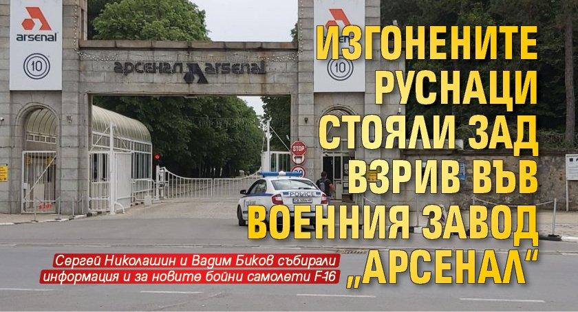 """Изгонените руснаци стояли зад взрив във военния завод """"Арсенал"""""""