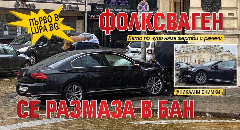 Първо в Lupa.bg: Фолксваген се размаза в БАН (УНИКАЛНИ СНИМКИ)