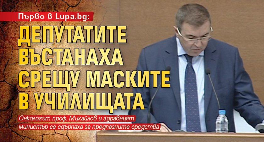 Първо в Lupa.bg: Депутатите въстанаха срещу маските в училищата