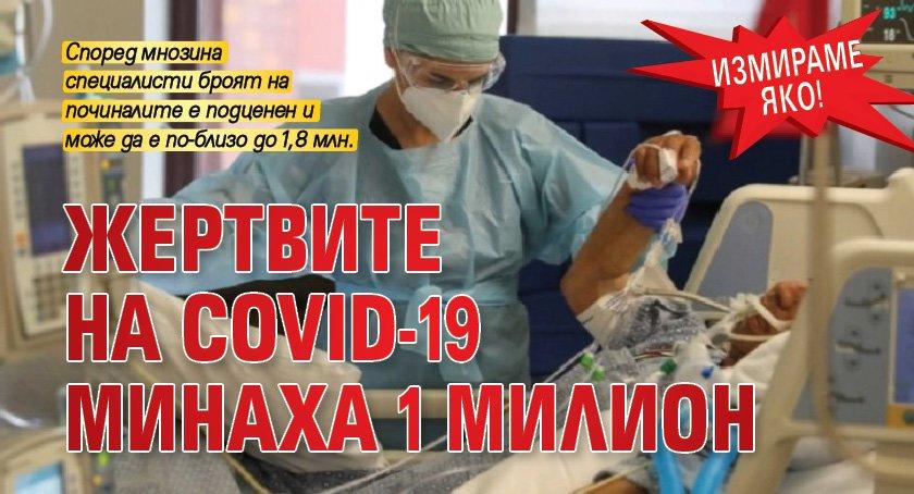 ИЗМИРАМЕ ЯКО! Жертвите на COVID-19 минаха 1 милион