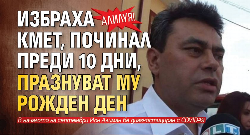 Алилуя! Избраха кмет, починал преди 10 дни, празнуват му рожден ден