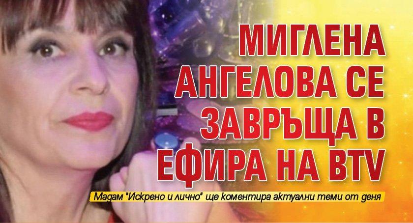 Миглена Ангелова се завръща в ефира на bTV