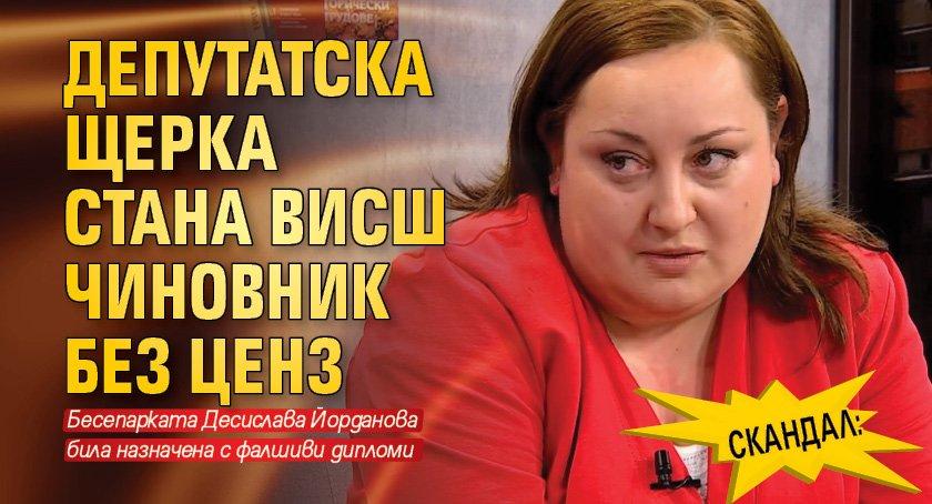 Скандал: Депутатска щерка стана висш чиновник без ценз