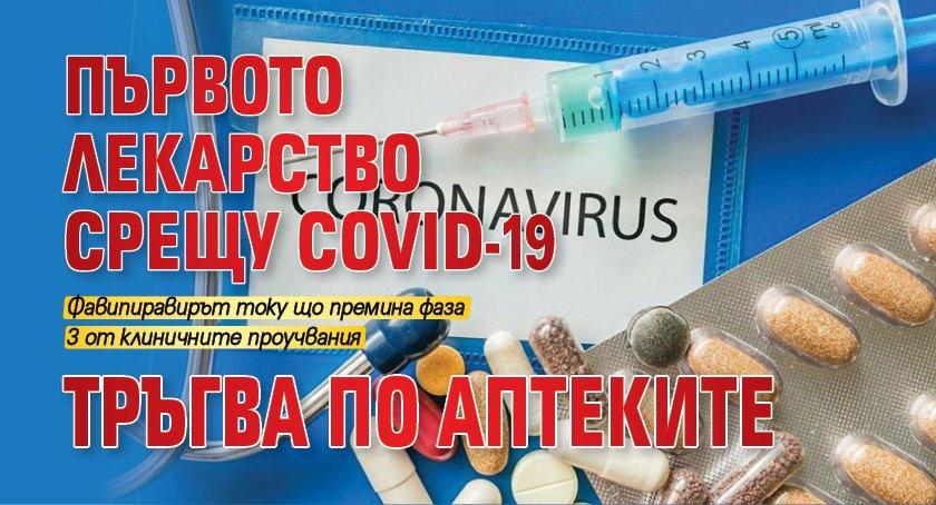 Първото лекарство срещу COVID-19 тръгва по аптеките
