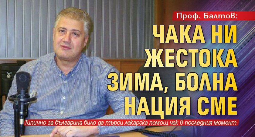 Проф. Балтов: Чака ни жестока зима, болна нация сме