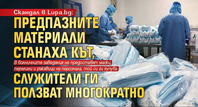 Скандал в Lupa.bg: Предпазните материали станаха кът, служители ги ползват многократно
