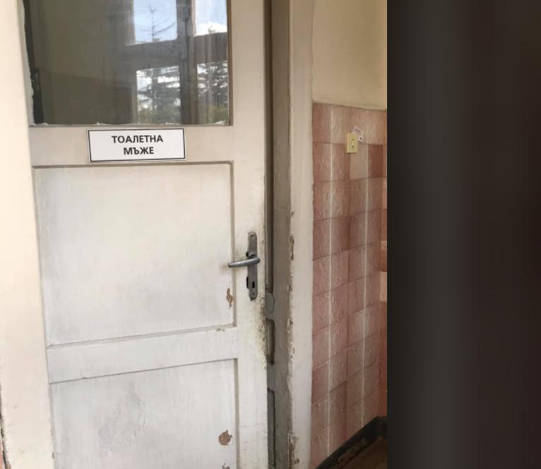 Мизерия: Болницата на здравния министър се разпада (СНИМКИ)