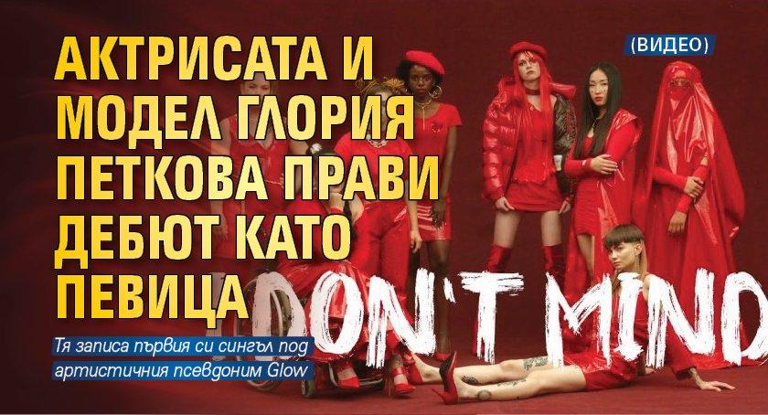 Актрисата и модел Глория Петкова прави дебют като певица (ВИДЕО)