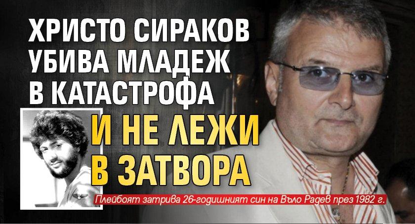 Христо Сираков убива младеж в катастрофа и не лежи в затвора