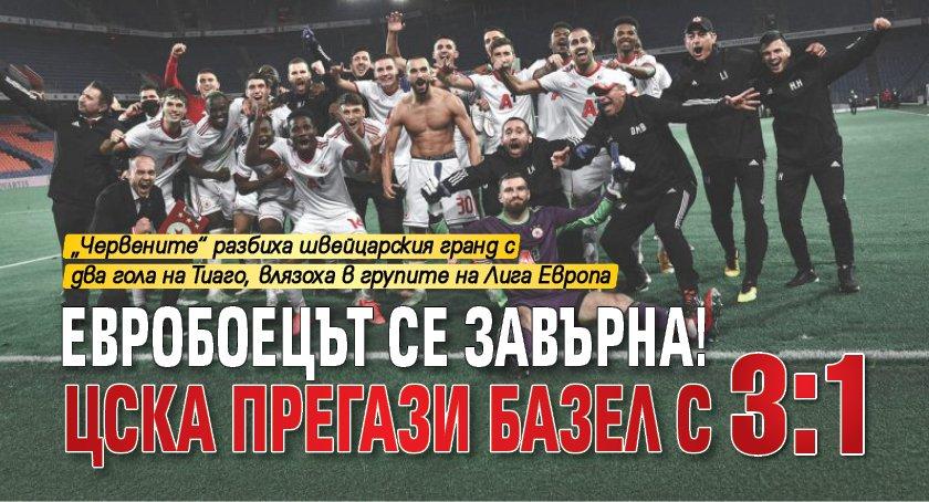 Евробоецът се завърна! ЦСКА прегази Базел с 3:1