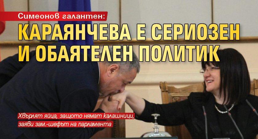 Симеонов галантен: Караянчева е сериозен и обаятелен политик