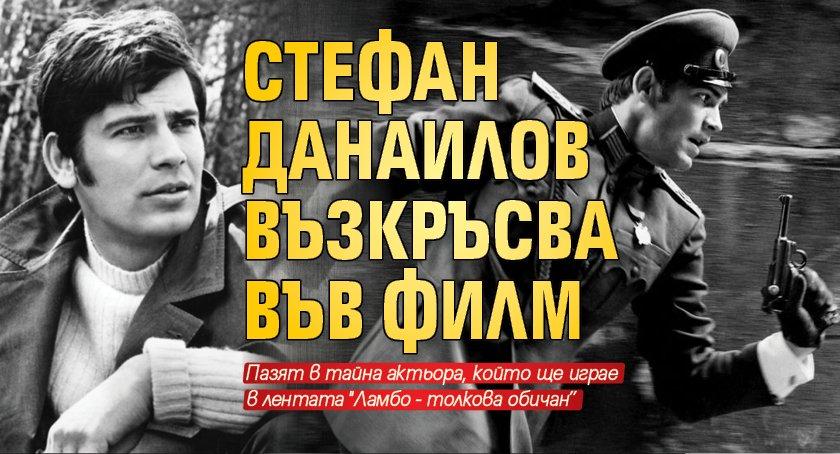 Стефан Данаилов възкръсва във филм