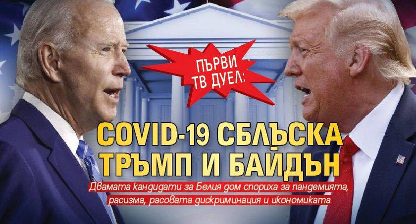 Първи тв дуел: COVID-19 сблъска Тръмп и Байдън (СНИМКИ)