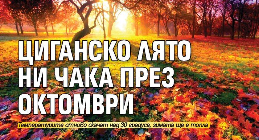 Циганско лято ни чака през октомври