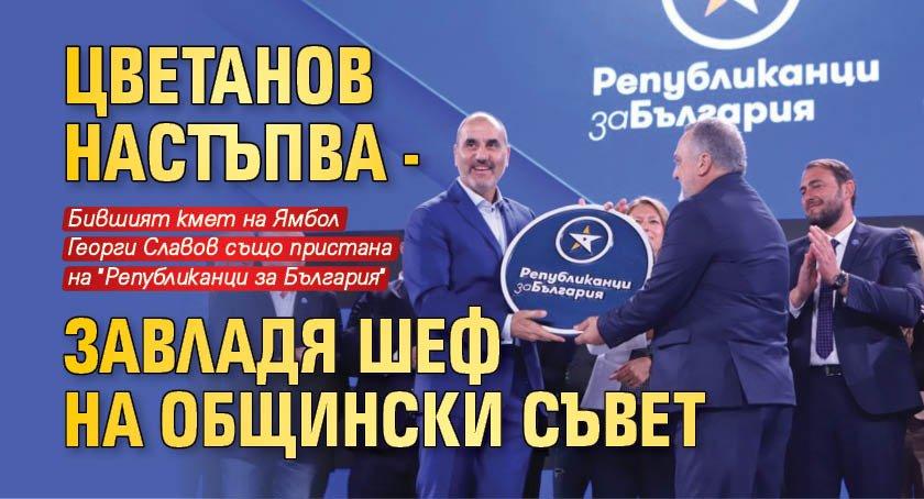 Цветанов настъпва - завладя шеф на общински съвет