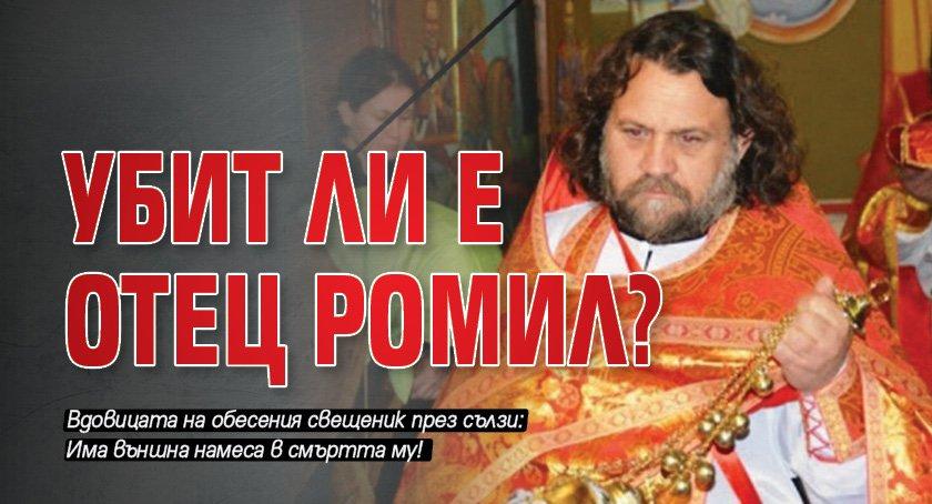 Убит ли е отец Ромил?
