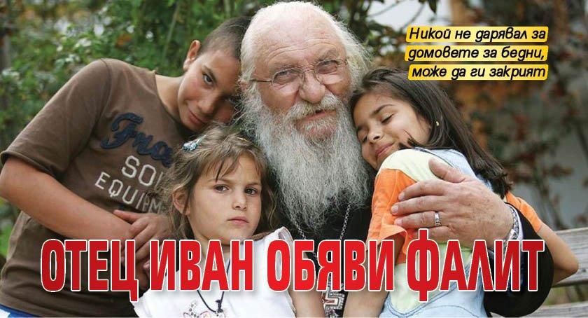 Отец Иван обяви фалит