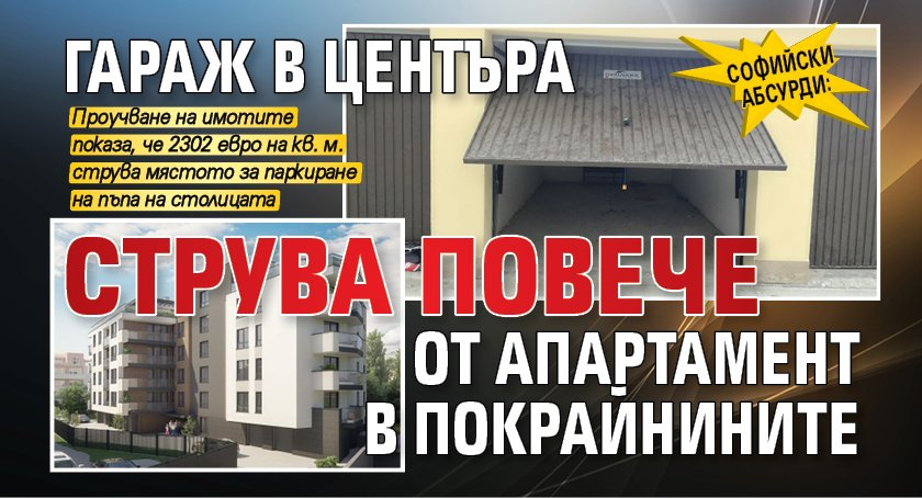 Софийски абсурди: Гараж в центъра струва повече от апартамент в покрайнините