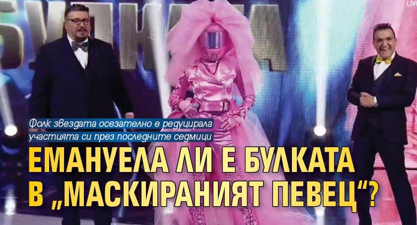 """Емануела ли е булката в """"Маскираният певец""""?"""